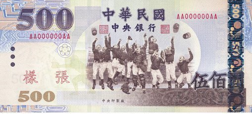 Taiwan Currency: 500 NTD Note