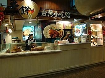 Food Court in a Service Station