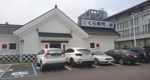 Kura Sushi Restaurant in Fuke Road, Xitun District.